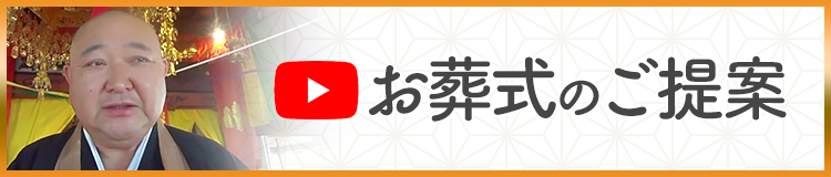 Youtube:お葬式のご提案
