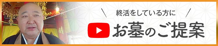 Youtube:終活とお墓