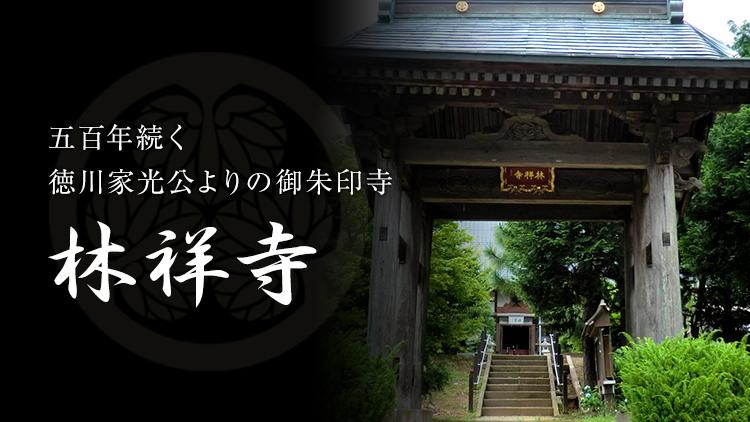 五百年続く徳川家光公よりの御朱印寺 林祥寺