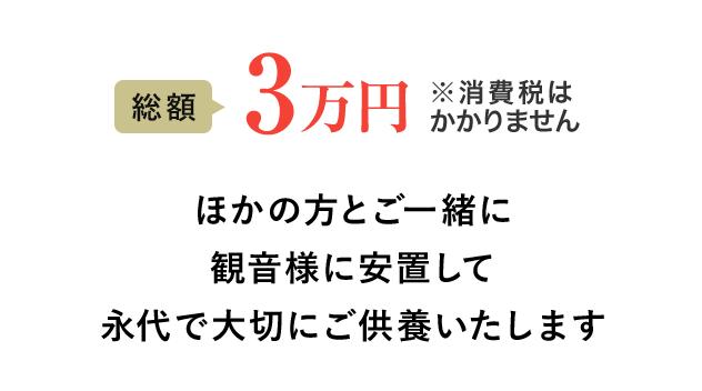 総額3万円