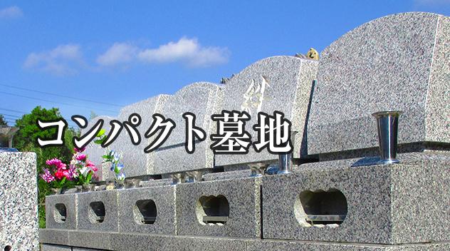コンパクト墓地