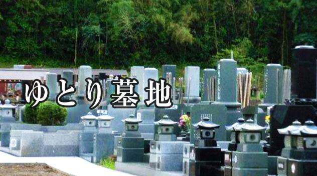ゆとり墓地
